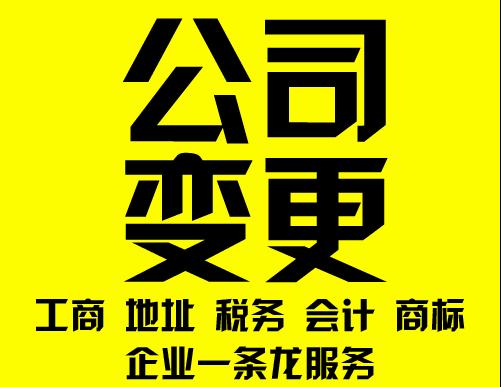 在重庆注册公司后如果遇到公司变