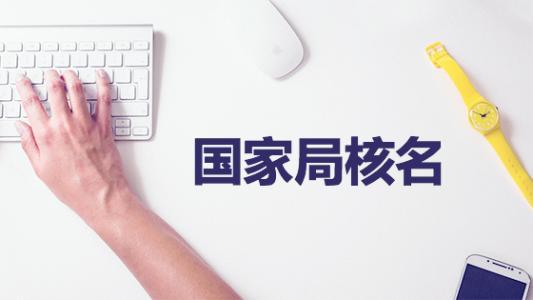 在重庆企业的疑难核名多少钱?贵