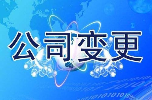在重庆变更地址、法人、股东、名