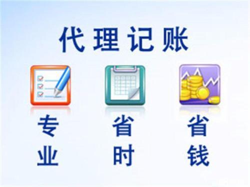 税收违法企业跟代理记账公司跟公