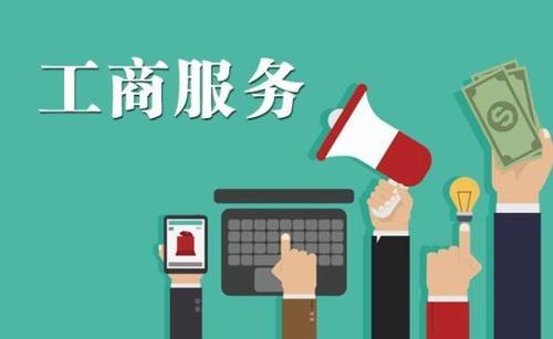 重庆锦都工商代办介绍