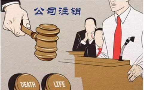 在重庆外资公司注销需要提供什么