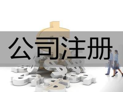 2019年重庆注册公司流程