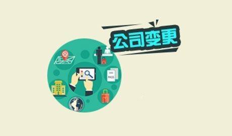 公司变更地址在重庆企业的流程,