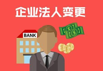 在重庆公司变更法人和股东的具体