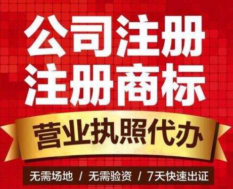 2019年在重庆注册公司选择工商注