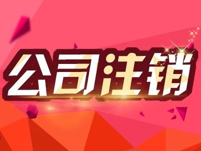 在重庆小公司注销流程及费用是怎