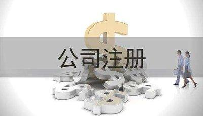 公司注册的资金怎样使用?什么是