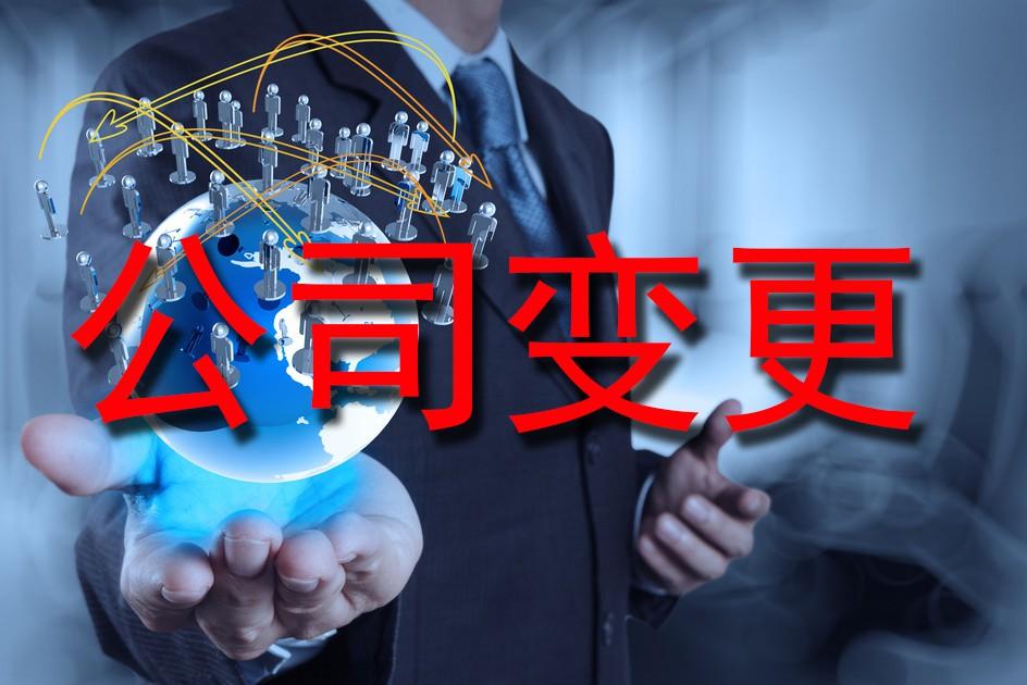 外资企业变更法人的流程,需要哪