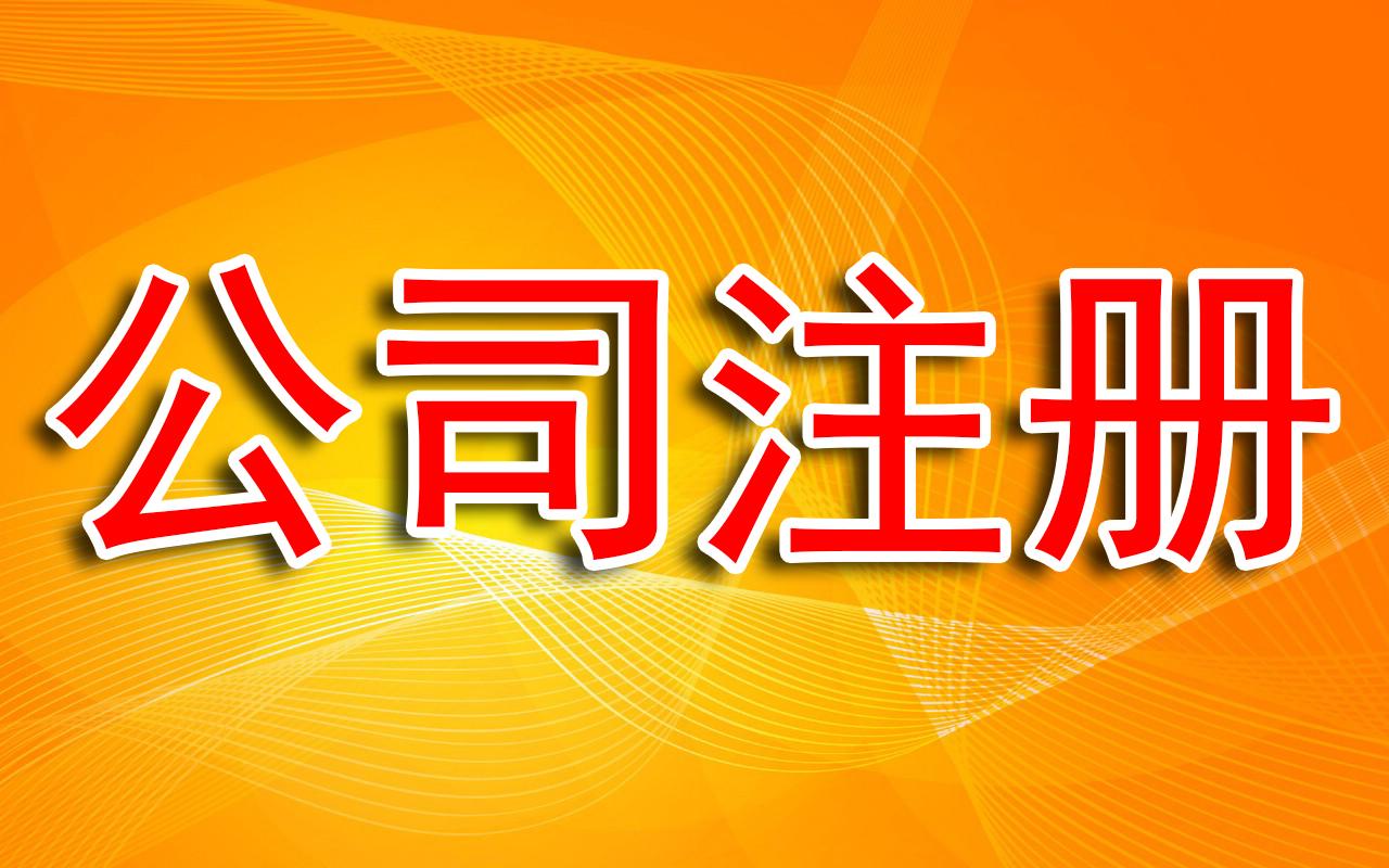 在重庆想要注册一个公司,流程复