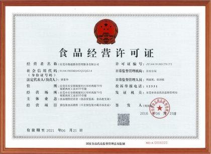 重庆食品经营许可证代办最新的资