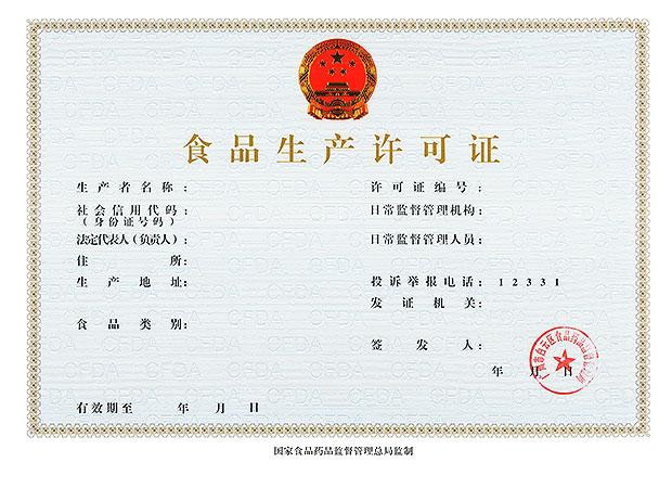 在重庆办理食品经营许可证需要注