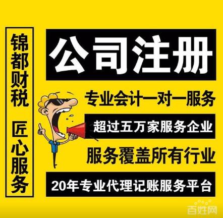 重庆公司注册地址如果异常了会有