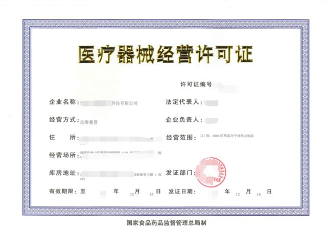 重庆地区申办医疗器械经营许可证