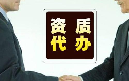 最新代办重庆安全生产许可证法人