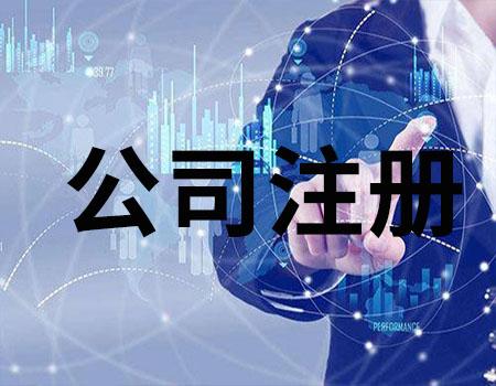 哪些人在重庆注册公司是不可以担