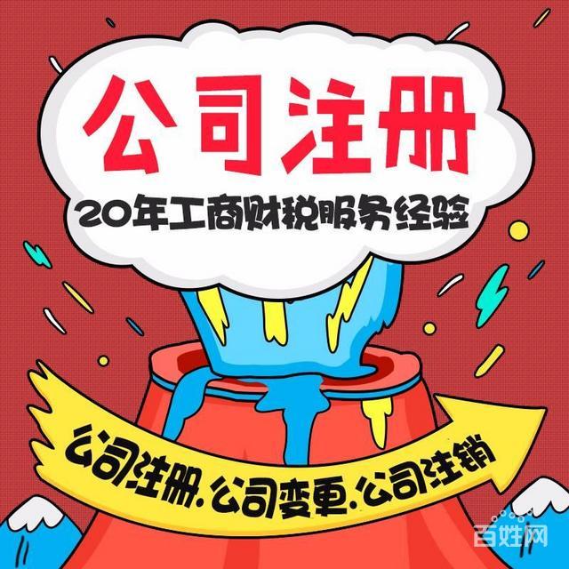 在重庆注册公司该如何选择公司类