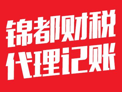 在重庆新注册公司可以不代理记账