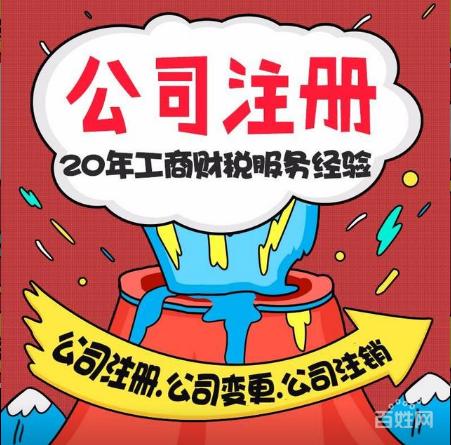 在重庆注册公司是老年服务公司有