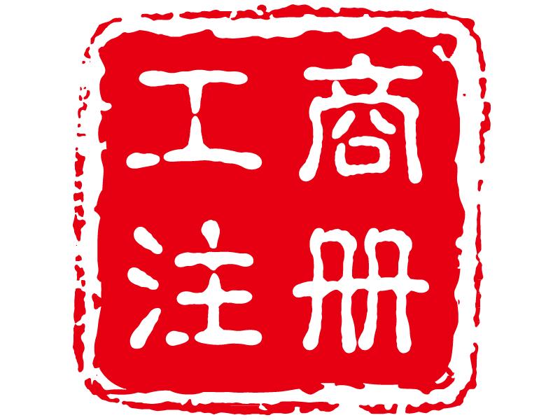 在重庆注册公司中核名中遇到可以
