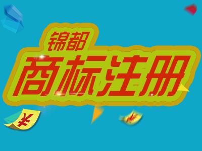 在重庆注册商标时,自己办理和代