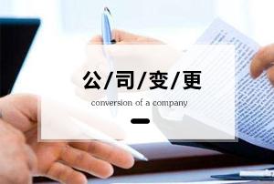 在重庆公司变更的流程和所用材料