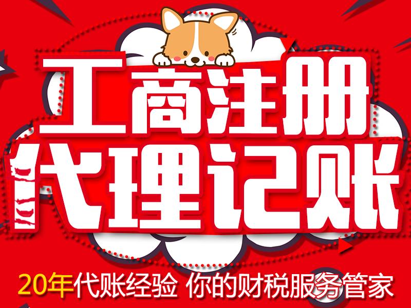 在重庆正规的代理记账公司应该的