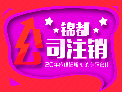 最新消息!重庆企业注销简化流