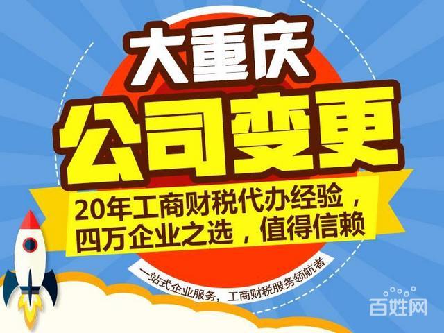 重庆地区最新公司地址变更流程及