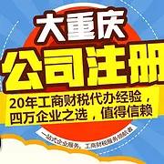 在重庆注册公司还在纠结怎么样选