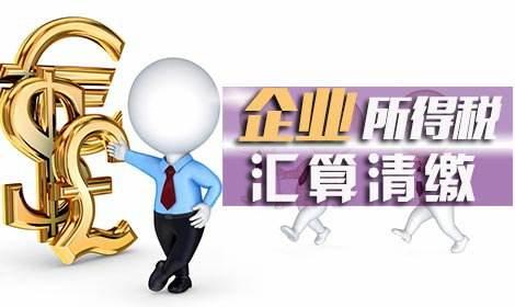 重庆的企业还在纠结年度汇算清缴