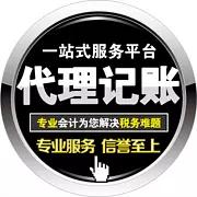 在重庆找代理记账公司如何区分代