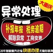 重庆地区公司注册零申报常见的几