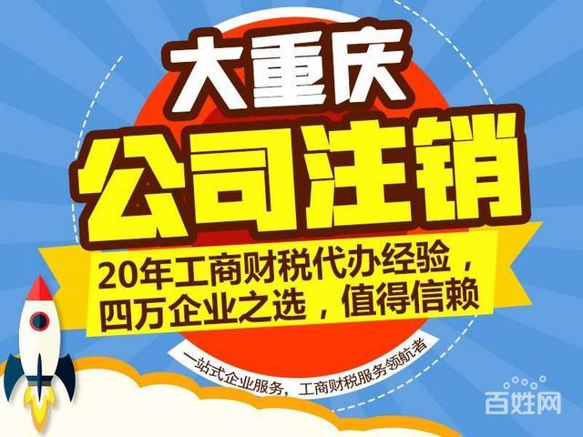 重庆小公司注销需要哪些信息?过