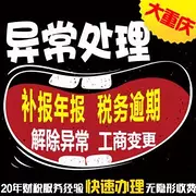 重庆地区公司税务异常还可以进行