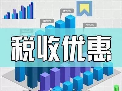 重庆小微企业税收筹划的内容