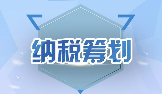 重庆公司做税务筹划合理避税途径