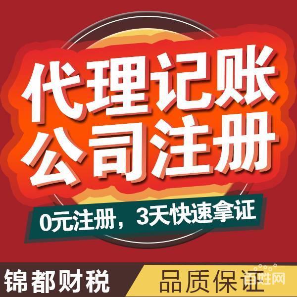 企业互联网服务在重庆找代理记账