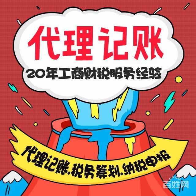 重庆的正规代理记账公司能为客户