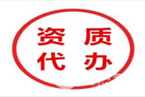 重庆最新代办建筑工程施工总承包