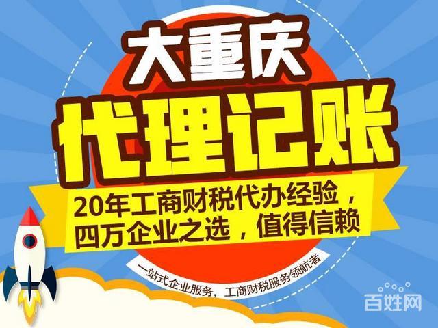 在重庆沙坪坝区找代理记账公司存