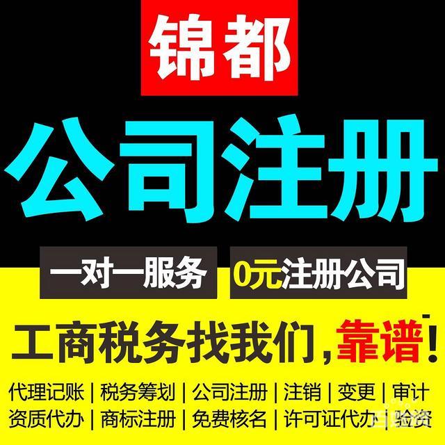 在重庆九龙坡区公司注册需要哪几