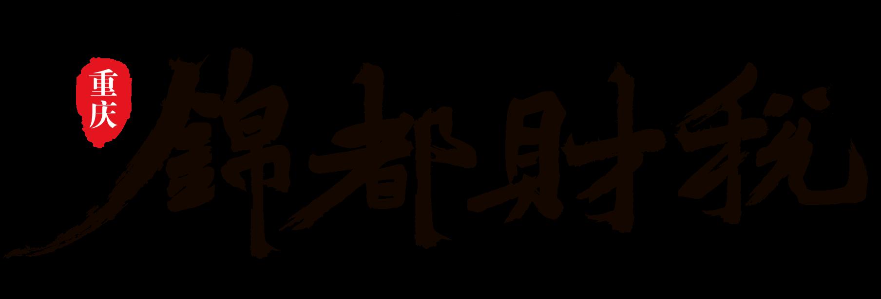 在重庆注册公司执照真的比个体户