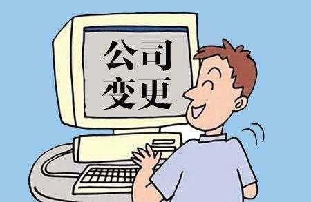 还在为重庆公司变更发愁?详细攻
