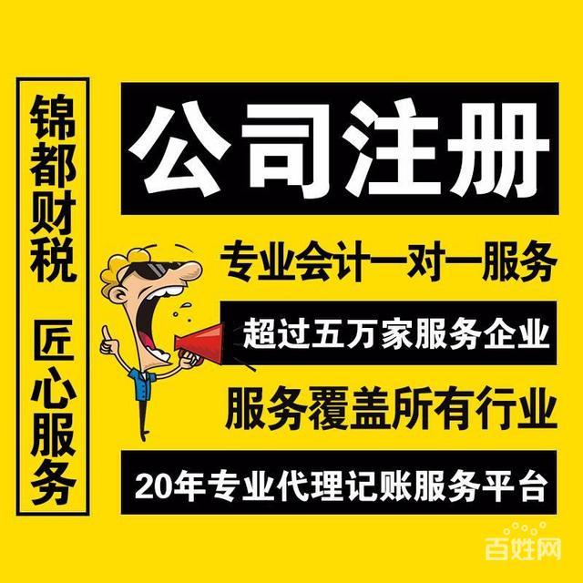 在重庆公司注册流程准备哪些材料