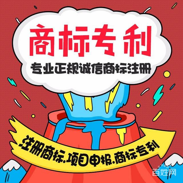 重庆公司注册商标变数大,赶紧