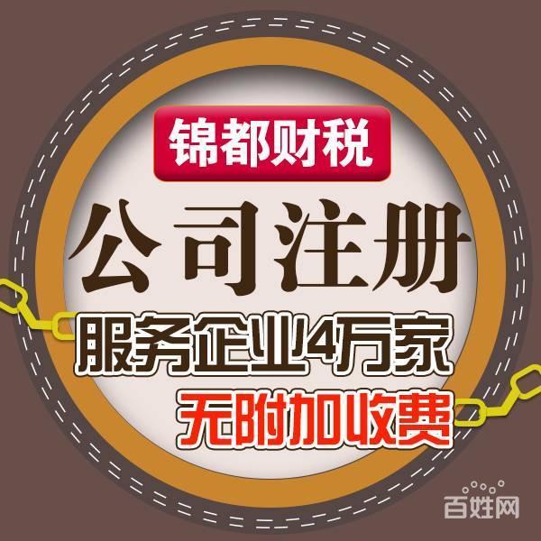 重庆注册新公司如何建账报税?