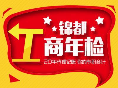 在重庆企业工商年报有哪些内容