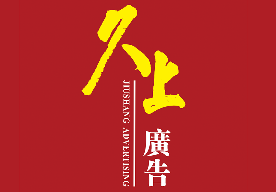 重庆久上广告有限公司