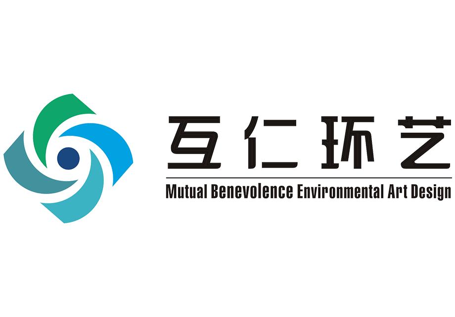 重庆互仁环境艺术设计工程有